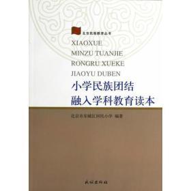 小学民族团结融入学科教育读本(北京民族教育丛书)
