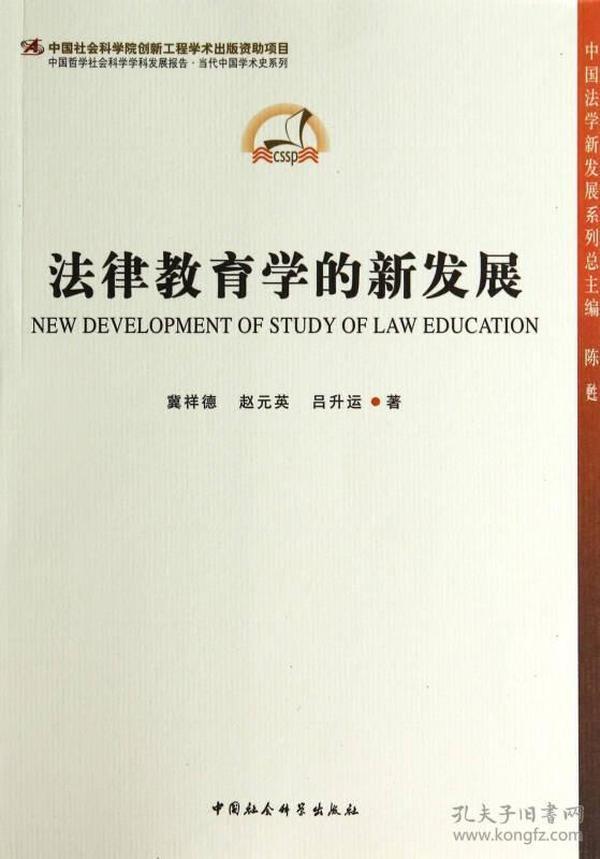 法律教育学的新发展 专著 New development of study of law education 冀祥德,赵元英