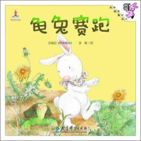 伴我长大经典童话:龟兔赛跑