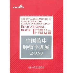 2010中国临床肿瘤学进展