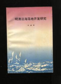 明清沿海荡地开发研究(签赠本)