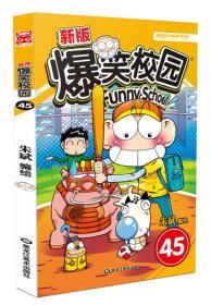 新版爆笑校园(45)/漫画世界幽默系列