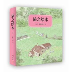 旅之绘本(全六册)