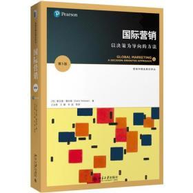 国际营销:以决策为导向的方法(第5版)