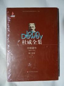 杜威全集中期著作第十四卷