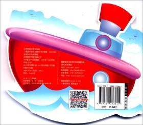 9787539278841-dj-我是一艘轮船