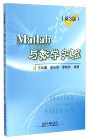 Matlab与数学实验