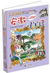 我的第一本大中华寻宝漫画书:安徽寻宝记