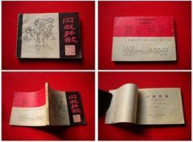 《闪电歼敌》1,黑龙江1984.7一版一印61万册,6500号,连环画