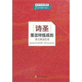 中学生必读的5位中国大诗人·诗圣是怎样炼成的:黄玉峰说杜甫