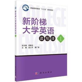 新阶梯大学英语读写译(1)