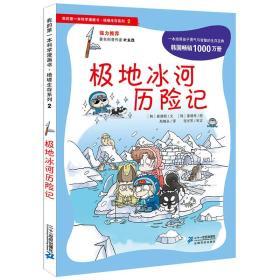 【二手包邮】极地冰河历险记 崔德熙 郑继永 21世纪出版社