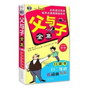 父与子全集:口袋书 彩色英汉双语、有声点读视频版绘本