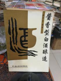 酱香型白酒酿造---正版书!