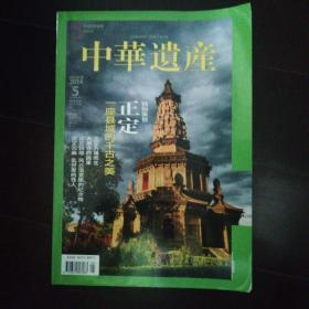 中华遗产 正定 一座县城的千古之美 2014年第5期