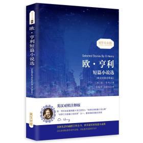 歐亨利短篇小說選 中英對照雙語讀物經典世界文學名著故事書-振宇書蟲(英漢對照注釋版)