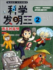 我的第一本科学漫画书·科学发明王:雨天的发明