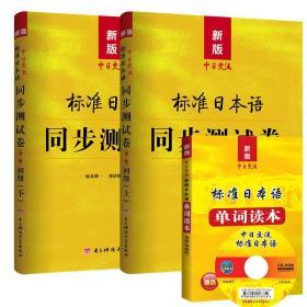 新版中日交流标准日本语同步测试卷初级(第二版)+单词读本(套装共3册 附光盘)