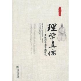 理学真儒:张履祥学术思想研究