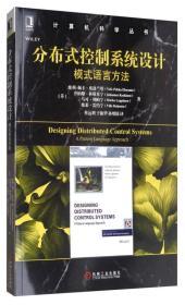 分布式控制系统设计 模式语言方法