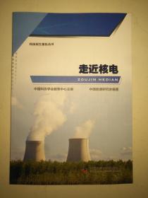 走进核电  中国科学技术出版社