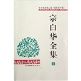 (精)宗白华全集(全4册)