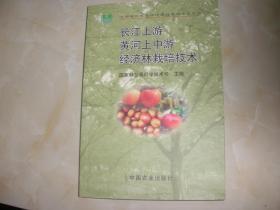 长江上游黄河上中游经济林栽培技术