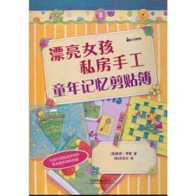 漂亮女孩私房手工--童年记忆剪贴簿 美 罗斯 郭华杰 译 中国铁道出版社 9787113175184