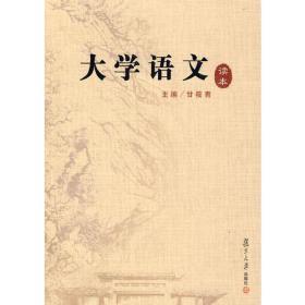 正版二手包邮 大学语文读本(修订版) 甘筱青 9787309067811