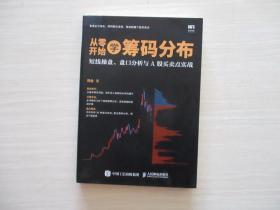 从零开始学筹码分布:短线操盘、盘口分析与A股买卖点实战  682