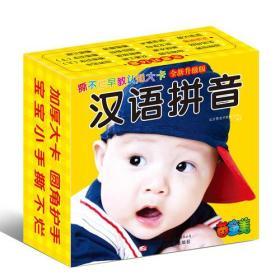 撕不烂早教认知大卡——汉语拼音