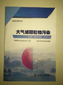 大气细颗粒物污染  中国科学技术出版社