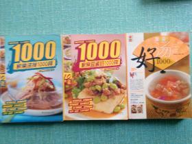 十元家常菜1000样:家常凉拌1000样,家常豆蛋奶1000样,好汤1000样  (3册合售)