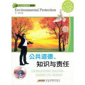 #人与环境知识丛书:公共道德.知识与责任