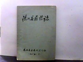 汤阴县医药志【油印本】