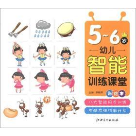 幼儿智能训练课堂5-6岁(彩绘本)