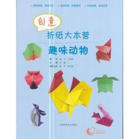 【正版】创意折纸大本营:趣味动物 李毅主编
