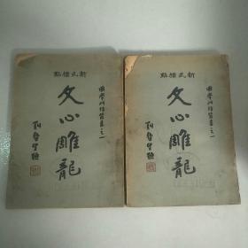 中华民国21年版 新式标点:文心雕龙 上下册(保真)..