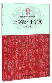 我的第一本国学读本:三字经·千字文(图文本)