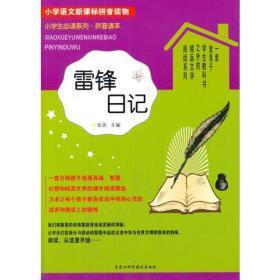 小学语文新课标拼音读物——雷锋日记