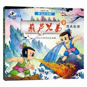 中国动画典藏——葫芦兄弟2 水火奇功