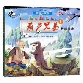 中国动画典藏——葫芦兄弟1神峰奇遇