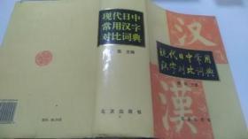 现代日中常用汉字对比词典