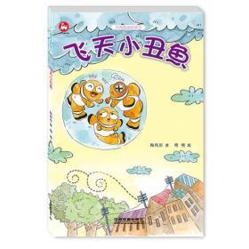 台湾阅读桥梁书——飞天小丑鱼