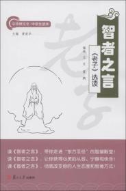 中华根文化·中学生读本·智者之言:《老子》选读