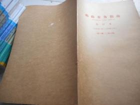 邮政业务指南 合订本 【1988年1月---1989年12月】【第47期至第69期】(原报合订本)