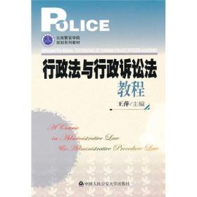 行政法与行政诉讼法教程