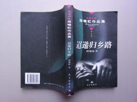 迢递归乡路 (周啸虹作品集.散文卷)