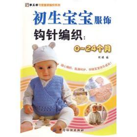 手工坊可爱童装编织系列·初生宝宝服饰钩针编织:0-24个月