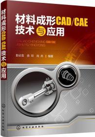 材料成形CAD/CAE技术与应用